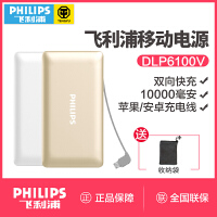 Philips/飞利浦 DLP6100V 聚合物充电宝10000毫安纤薄移动电源 自带苹果5、6、7通用数据线  2.1A快充 聚合物电芯