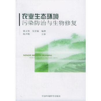 【旧书二手书8成新】农业生态环境污染防治与生物修复 张立钦 吴甘霖 中国环境科学出版社 97878 旧书,6-9成新,无光盘,笔记或多或少,不影响使用。辉煌正版二手书。