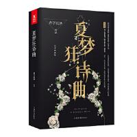 【新书店正版】夏梦狂诗曲(全2册) 君子以泽 中国华侨出版社