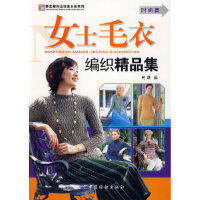 女士毛衣编织精品集--时尚篇,阿瑛,中国纺织出版社9787506450232