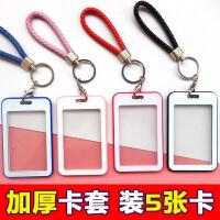 加厚学生饭卡公交卡卡套学校卡带挂绳双面透明硬壳卡套卡包钥匙扣