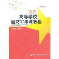 新编高等学校国防军事课教程
