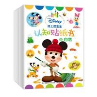 迪士尼宝宝认知贴纸书 (全套8册)