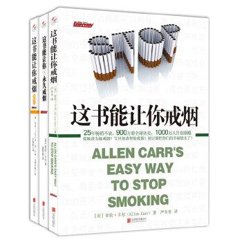 这书能让你戒烟系列 套装三册