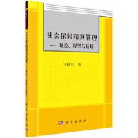 社会保险精算管理-理论模型与应用