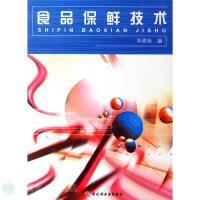 食品保鲜技术邓舜扬9787501951710中国轻工业出版社