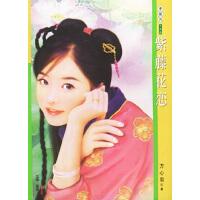季候风148:紫藤花恋