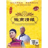 新华书店正版 徽商情缘 黄梅戏 中国戏曲艺术文化经典收藏 珍藏版 DVD