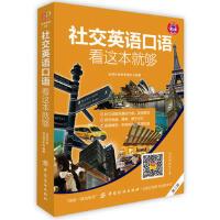 社交英语口语看这本就够 创想外语研发团队 9787518037414睿智启图书