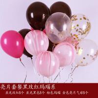 结婚庆用品生日布置装饰透明金片亮片混色网红珠光气球搭配套装