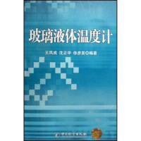 【新书店正版】玻璃液体温度计 王凤成,沈正宇 中国计量出版社