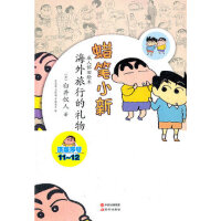 蜡笔小新―海外旅行的礼物 (日)臼井仪人 现代出版社
