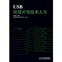【正版包�]】�S�C送���-USB��用�_�l技�g大全 薛�@�@ �著 9787115161994 人民�]�出版社