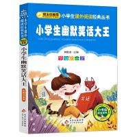 小学生幽默笑话大王(彩图注音版)小学生语文新课标必读丛书