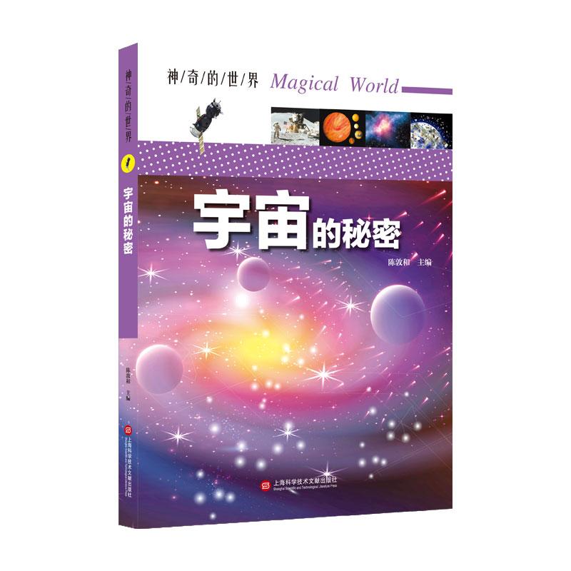 神奇的世界——宇宙的秘密(全彩图解版)