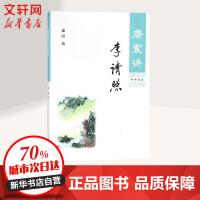 康震讲李清照 中华书局
