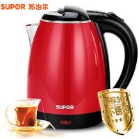 苏泊尔(SUPOR)SWF15S06A 304不锈钢电热水壶 双层