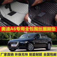 奥迪a6专车专用环保无味防水耐脏易洗超纤皮全包围丝圈汽车脚垫