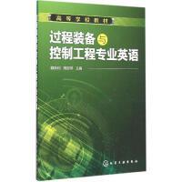 过程装备与控制工程专业英语 魏新利,周邵萍 主编