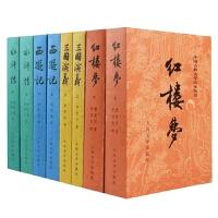 四大名著 全套共8册人民文学出版社红楼梦三国演义水浒西游记中国古典文学学生原著青少年成人畅销书籍