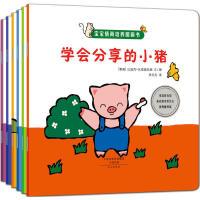 【99元任选4套】宝宝情商培养图画书 全套6册 学会分享的小猪宝宝情商培养故事书2-3-4-5岁幼儿故事绘本不乱发脾气