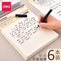 得力学生用品信纸文稿纸本子作文方格信笺签练字双单线方格米字格