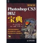 【新书店正版】Photoshop CS3图层宝典,(美)多伊尔(Doyle,M.),(美)米克(Meek,S.) ,杜