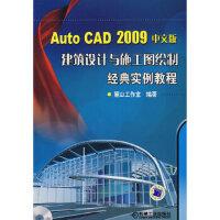 Auto CAD2009中文版:建筑设计与施工图绘制经典实例教程(附光盘),麓山工作室著,机械工业出版社9787111