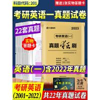 文都2022考研英语一真题狂刷 考研英语历年真题2000-2021年 2022考研英语真题试卷 英语一考研 历年真题全解