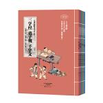 中国式阅读法传承工程 (套装6册)