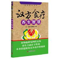 汉方食疗养生智慧