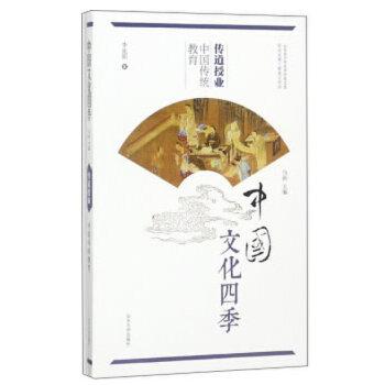 传道授业:中国传统教育