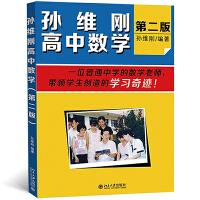 孙维刚高中数学(第二版)