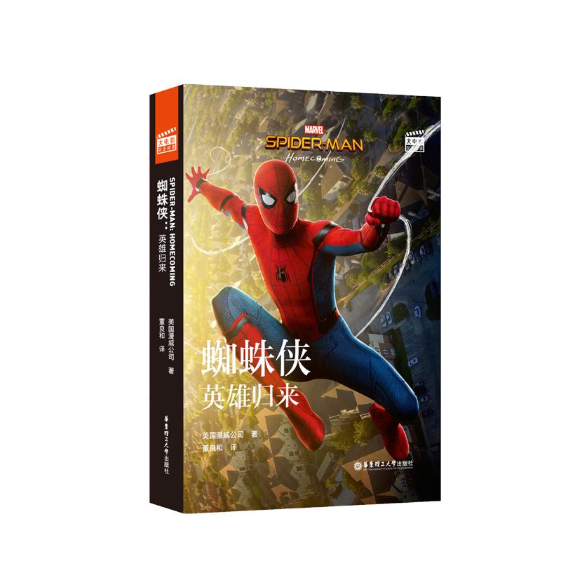 大电影双语阅读. Spider-Man: Homecoming 蜘蛛侠:英雄归来(赠英文音频、电子书及核心词讲解) 英雄归来,势不可挡!漫威授权出品,《蜘蛛侠:英雄归来》电影同名英文小说。