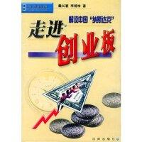 """【旧书二手书八成新】走进创业板:解读中国""""纳斯达克"""""""