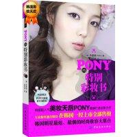 【旧书二手书9成新】品质生活・美女人坊:PONY的特别彩妆书(无光盘)