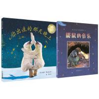 你出生的那天晚上 麦克米伦绘本 儿童绘本3-4-5-6-7-8周岁宝宝故事书0-3岁幼儿园睡前童话故事书启蒙教育孩子的