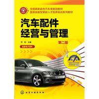 汽车配件经营与管理(李刚)(第二版) 李刚 9787122271051 化学工业出版社教材系列