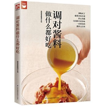调对酱料做什么都好吃  好食尚  调味对了 做菜再也不用 担心失败 590种丰富美味 一应俱全的 酱料大百科 中式 西式 日韩东南亚等各式酱料做法技巧
