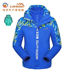CAMKIDS冬季儿童冲锋衣男童三合一两件套户外2017春冬外套