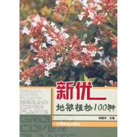 新优地被植物100种(1-1) 杨建华 中国林业出版社