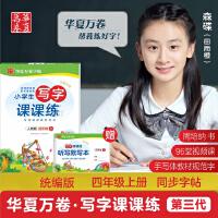 华夏万卷字帖小学生写字课课练四年级上册