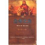 生命树书系 生命之光:《约翰福音》鉴赏指南,约翰,王汉川,群言出版社9787800805523