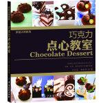 巧克力点心教室