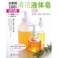 在家做100%超抗菌清洁液体皂