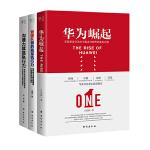 管团队+沟通力就是执行力+华为崛起(全三册)