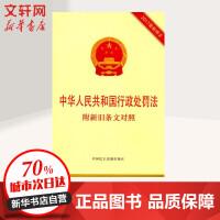 中华人民共和国行政处罚法:附新旧条文对照 《中华人民共和国行政处罚法:附新旧条文对照》编写组 编