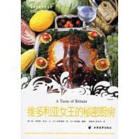 【二手书旧书95成新】 简贝斯特库克 ,夏淑怡,赵有为  维多利亚女王的秘密厨房 上海远东