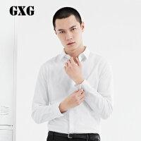 GXG男装 男士修身时尚韩版经典白色长袖衬衫#171103371