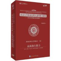 北京大学职业经理人通用能力课程 --- 高效执行能力 5DVD 王明基 热销!